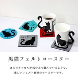 黒猫フェルトコースター【ねこ/黒猫/猫雑貨/コースター/フェルト】