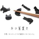 ネコ箸置き【黒猫/猫雑貨/キッチン雑貨/箸置き/ねこ】