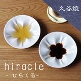 【九谷焼】hiracle さくら小皿