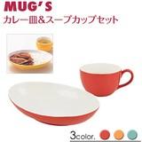 【新生活にピッタリなキッチングッズ】パール金属 MUG'S カレー皿&スープカップ