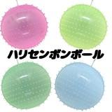☆新入荷☆【おもちゃ・景品】『ハリセンボンボール』<4色>