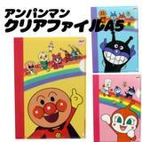 【アンパンマン】『クリアファイルA5』<アンパンマン/ばいきんまん/ドキンちゃん>
