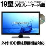 DVDプレイヤー内蔵 19V型 地上波デジタルハイビジョン液晶テレビ FT-A1961DB
