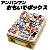 ☆新入荷☆【アンパンマン】『おもいでボックス』