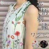 【追加生産決定!】【2017年春物新作】花柄刺繍ノースリーブワンピース
