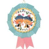 【がんばれ!ルルロロ】バースデーカード/ダイカットカード(ブルー)[171258]