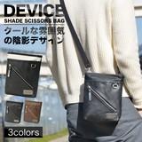 【新作】DEVICE SHADE 2wayシザーケース
