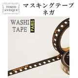 ■2017SS 新作■ マスキングテープ/ネガ