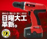 ★コードレス電動ドライバーセット92P★定番人気商品