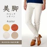 Items Popular Full Length Stretch Plain Jegging Pants