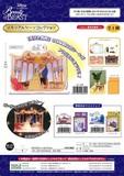 【予約商品】メモリアルシーンコレクション ディズニー映画「美女と野獣」