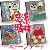 Stone Art Writer Owl Cat Japanese Style Resin Plate