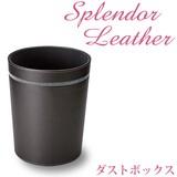 スプレンダー レザー【高級感・キラキラジュエリー】ダスト ボックス<合成皮革製>