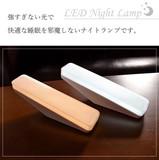 【新商品入荷につき、特別キャンペーン実施中】【傾けるだけで簡単ライトアップ♪♪】ナイトランプ