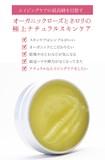 エブリシングバーム30g【ネロリ&ローズ】【オーガニック】『受注生産品』オーガニックスキンケア