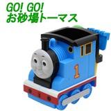 【トーマス】『GO!GO!お砂場トーマス』