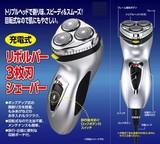 【売切れごめん】充電式三枚刃リボルバーシェーバー
