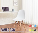 【直送可】EAMES-DSW チェア【送料無料】