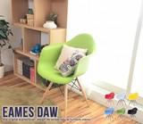 【直送可】EAMES_DAW チェア【送料無料】