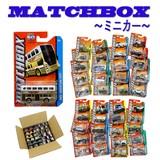 ☆スペシャルプライス!☆【おもちゃ・景品】『マッチボックス』 〜ミニカー〜