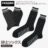 【renoma PARIS】紳士ソックス RM10-2357