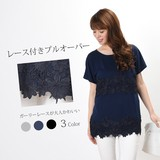 2 Steps Lace Attached Behind Knot Tunic
