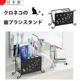 【可愛クロネコキッチンシリーズ!】ヨシカワ 歯ブラシスタンド/コンロコーナーラック