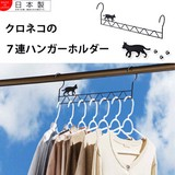 【可愛クロネコシリーズ!】ヨシカワ クロネコの7連ハンガーホルダー