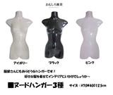 【売切れごめん】ヌードハンガー 3種アソート
