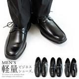 【即納】選べる3TYPE★軽量ビジネスシューズ【Men'sメンズ】