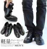 【即納】選べる2TYPE★軽量★屈曲ビジネスシューズ【Men'sメンズ】