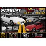 トヨタ自動車株式会社・正規ライセンス仕様車★【Toyota】2000GT R/C★