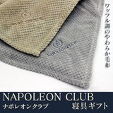 NAPOLEON CLUB(ナポレオン クラブ)寝具ギフト