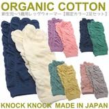 Knock Knock Organic Quality 2 Pairs Set Leg Warmers