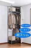 【送料無料】ツッパリ・スリムハンガーラック (前面/上下カーテン付) (幅/超スリム)ロータイプ 標準