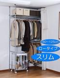 【送料無料】ツッパリ・スリムハンガーラック (前面/上下カーテン付) (幅/スリム)ロータイプ ワイド