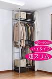 【送料無料】ツッパリ・スリムハンガーラック (前面/上下カーテン付) (幅/超スリム)ハイタイプ 標準