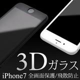 <液晶保護シール>3Dガラスフィルムで全画面ガード! iPhone7用3D液晶保護ガラスフィルム