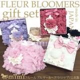 日本製 【ミミ フルール ギフト BOX  日本製】mimi 出産祝い ギフト