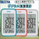 【不在時のお部屋の状態がわかる】デジタル温湿度計<ペット・観葉植物・置き掛け両用・3色・目覚まし>