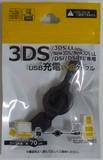 3DS充電リールケーブル70cm