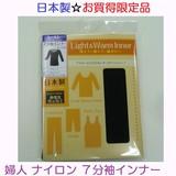 【日本製☆お買得限定品】婦人 ナイロン 7分袖インナー【薄くて暖か】