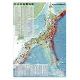 日本の地震活動(A2紙地図)