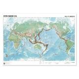 世界の震源分布(A2紙地図)