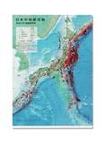 日本の地震活動(クリアファイル)A4/地図
