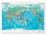 世界の震源分布(クリアファイル)A4/地図