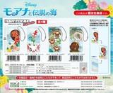 【予約商品】モアナと伝説の海 ドミテリアキーチェーン