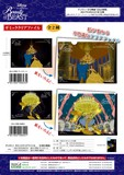 【予約商品】ディズニー映画「美女と野獣」 ギミッククリアファイル