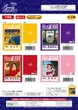 【予約商品】ディズニー クラシック学習帳