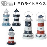 ■2017SS 新作■ LEDライトハウス